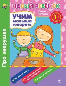 Янушко Е.А. - 1+ Учим малыша говорить. Про зверушек. Сборник обложка книги