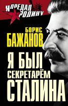 Бажанов Б.Г. - Я был секретарем Сталина' обложка книги