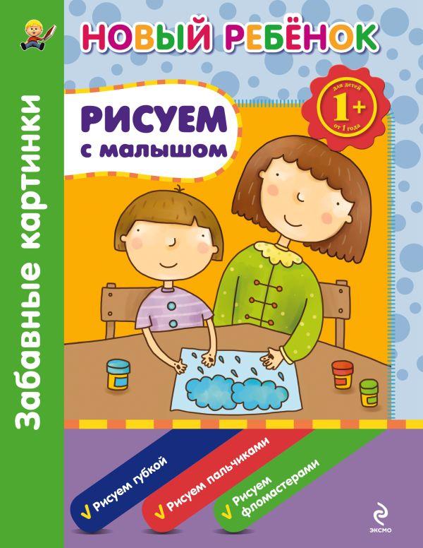 1+ Рисуем с малышом. Забавные картинки. Сборник Янушко Е.А.