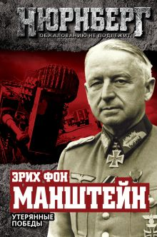 Манштейн Э. фон - Утерянные победы обложка книги