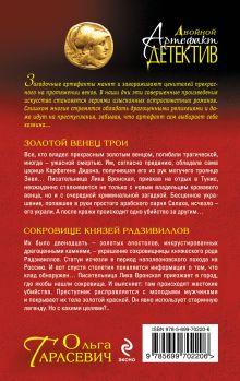 Обложка сзади Золотой венец Трои. Сокровище князей Радзивиллов Ольга Тарасевич