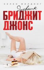 Филдинг Х. - Дневник Бриджит Джонс обложка книги