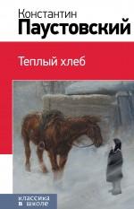 Обложка Теплый хлеб. Сказки и рассказы Константин Паустовский