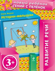 3+ Истории-малышки обложка книги