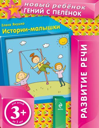 3+ Истории-малышки Янушко Е.А.