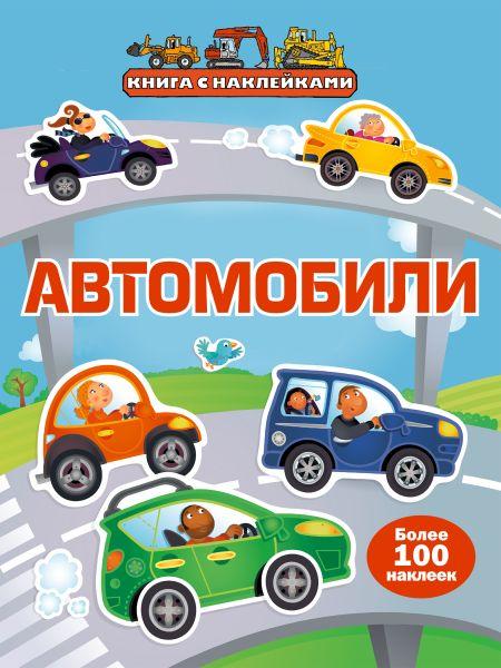 6+ Автомобили (с наклейками)