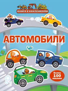 - 6+ Автомобили (с наклейками) обложка книги