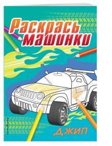 - Джип обложка книги