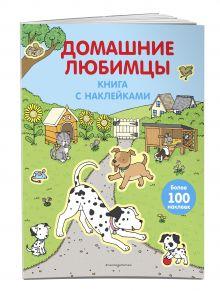 - 4+ Домашние любимцы (с наклейками) обложка книги
