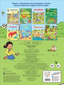 Обложка сзади 4+ Домашние любимцы (с наклейками)