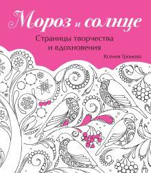 Громова К.Б. - Мороз и солнце обложка книги