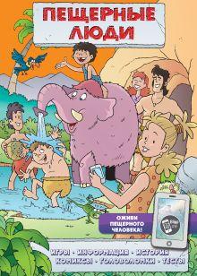 - Пещерные люди (игры, комиксы + дополненная реальность) обложка книги