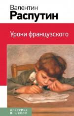 Уроки французского обложка книги