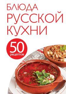 - 50 рецептов. Блюда русской кухни обложка книги