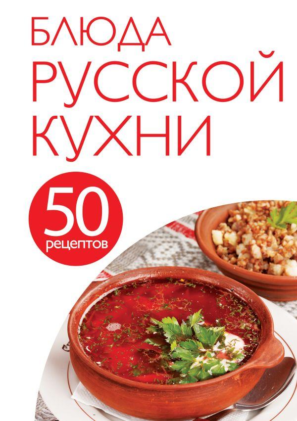 50 рецептов. Блюда русской кухни