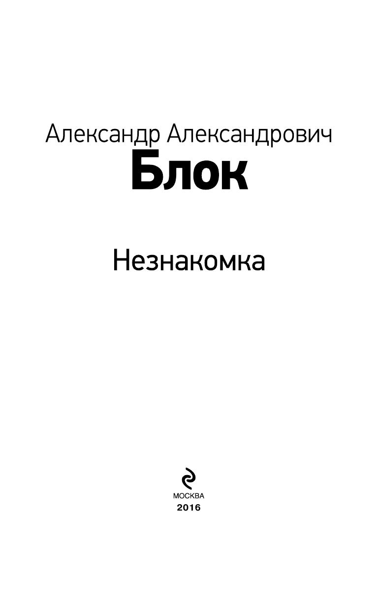 александр блок незнакомка 2 часть