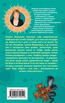 Обложка сзади Развод до гроба, или Мальтийская головоломка Наталья Александрова