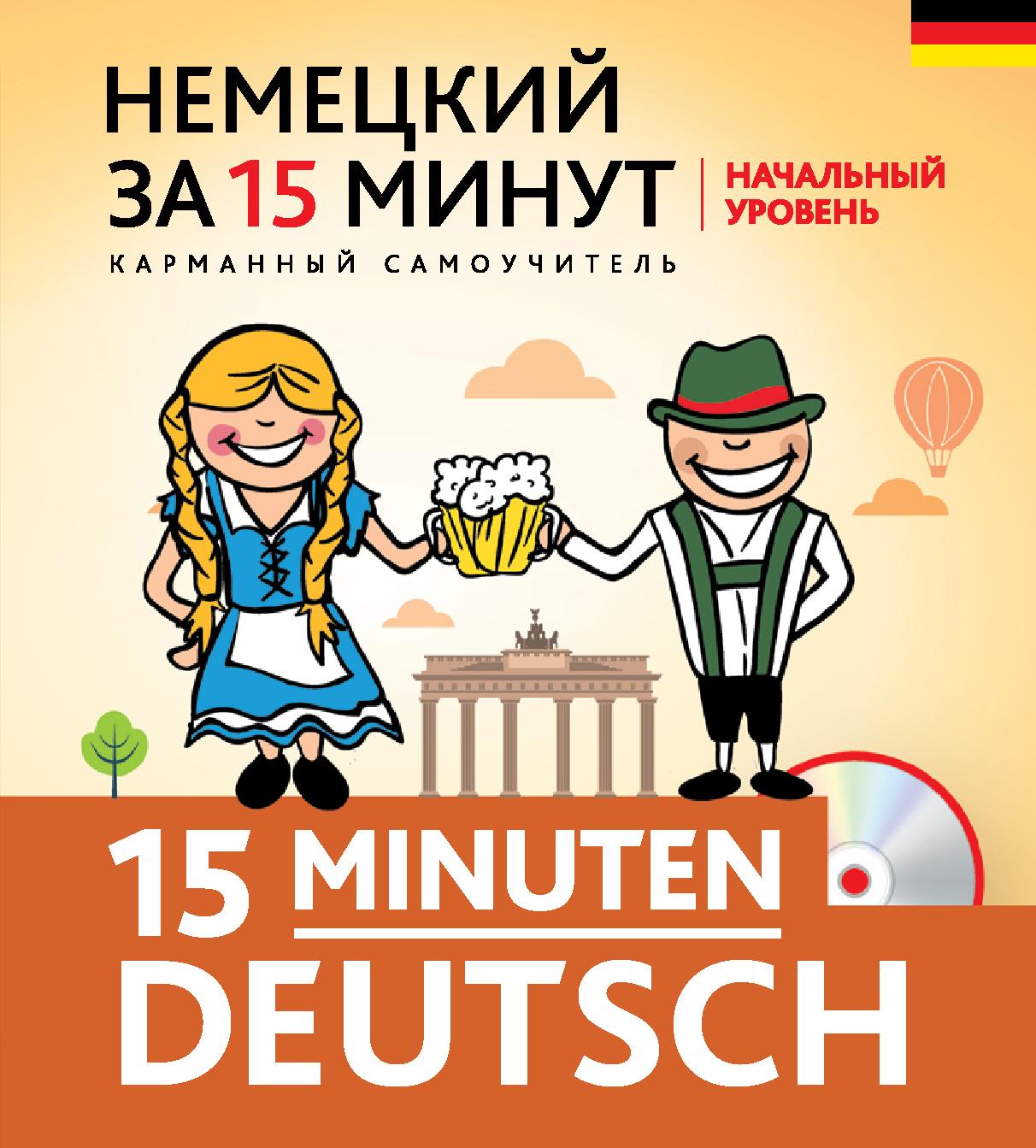 Немецкий за 15 минут. Начальный уровень + CD