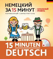 Ищенко И.Н. - Немецкий за 15 минут. Начальный уровень + CD обложка книги