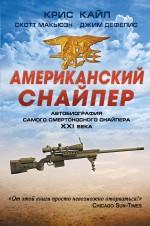 Кайл К., Макьюэн С.,  ДеФелис Дж. - Американский снайпер. Автобиография самого смертоносного снайпера XXI века обложка книги