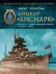 Констам Э. - Линкор «Бисмарк». Охота на самый мощный корабль Третьего Рейха обложка книги
