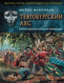 Макнэлли М. - Тевтобургский лес. Разгром римских легионов германцами обложка книги