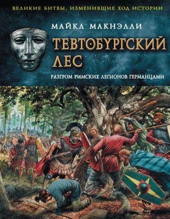 Тевтобургский лес. Разгром римских легионов германцами Макнэлли М.