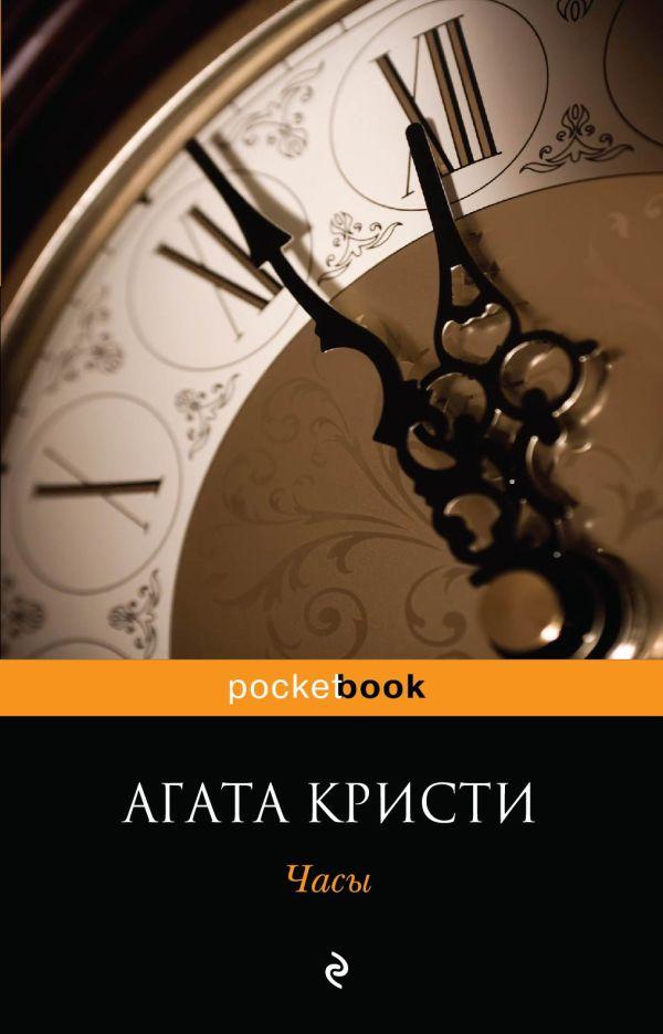 Часы Кристи А.