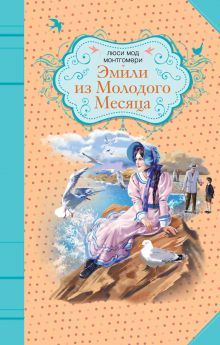 Монтгомери Л. - Эмили из Молодого Месяца обложка книги