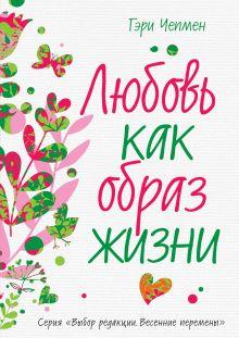 Чепмен Г. - Любовь как образ жизни обложка книги