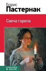 Свеча горела Пастернак Б.Л.