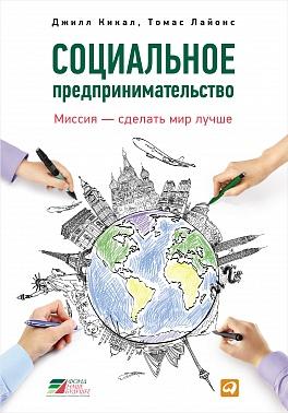 Социальное предпринимательство. Миссия - сделать мир лучше (обложка) Кикал Д.,Лайонс Т.