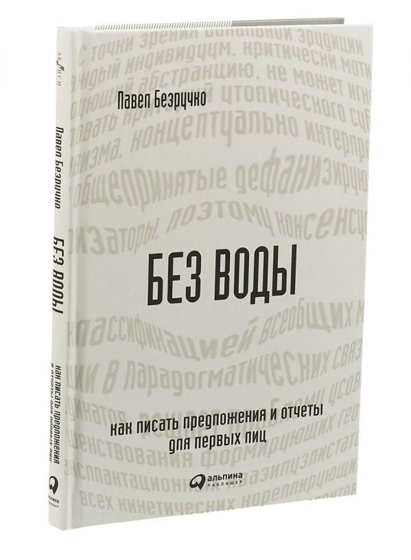 Без воды: Как писать предложения и отчеты для первых лиц Безручко П.