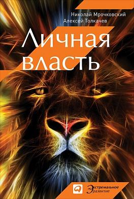 Личная власть Толкачев А.