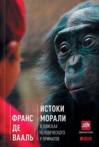 Истоки морали. В поисках человеческого у приматов Де Вааль Ф.