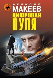 Макеев А.В. - Цифровая пуля обложка книги