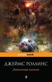 Роллинс Дж. - Дьявольская колония обложка книги