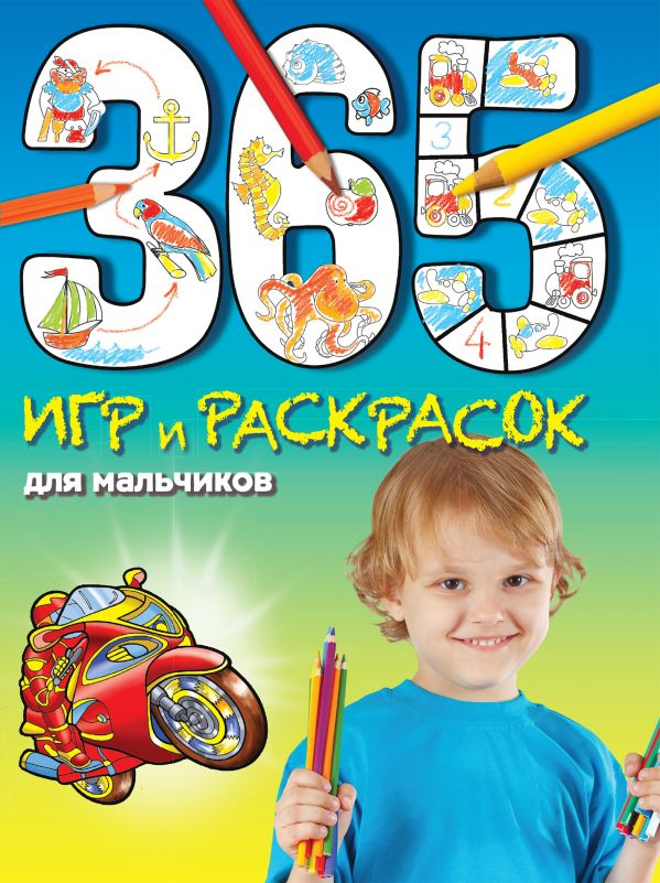 365 игр и раскрасок для мальчиков Голубева Э.Л.