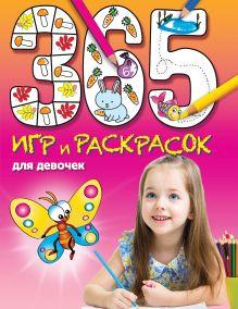 Голубева Э.Л. - 365 игр и раскрасок для девочек обложка книги