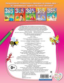 Обложка сзади 365 игр и раскрасок для девочек Голубева Э.Л.