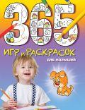 365 игр и раскрасок для малышей от ЭКСМО
