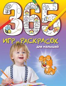 - 365 игр и раскрасок для малышей обложка книги