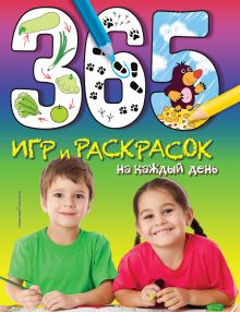 - 365 игр и раскрасок на каждый день обложка книги
