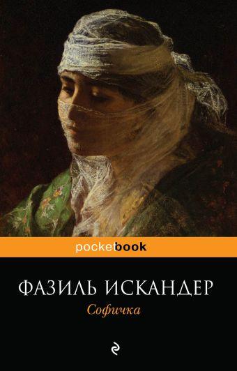Софичка Искандер Ф.А.