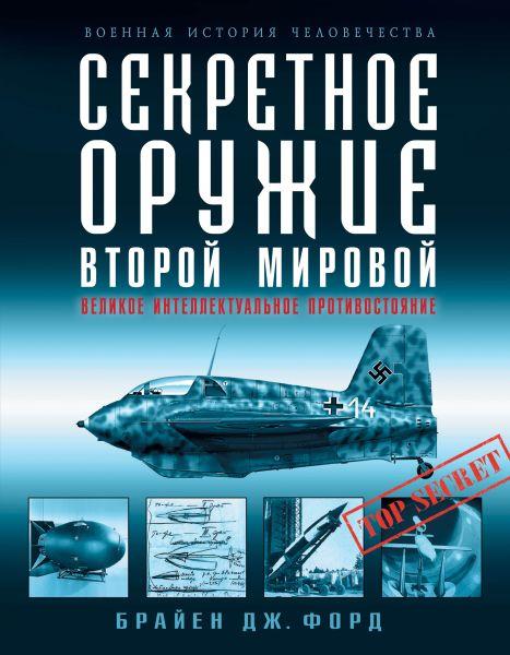 Секретное оружие Второй Мировой. Великое интеллектуальное противостояние