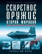Форд Б.Дж. - Секретное оружие Второй Мировой. Великое интеллектуальное противостояние' обложка книги