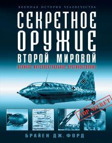 Форд Б.Дж. - Секретное оружие Второй Мировой. Великое интеллектуальное противостояние обложка книги