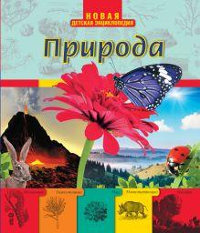 - Природа обложка книги