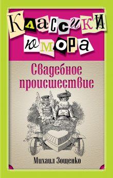 Зощенко М.М. - Свадебное происшествие обложка книги