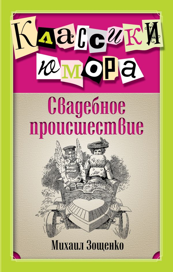 Свадебное происшествие Зощенко М.М.